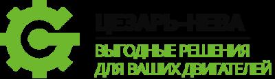 """""""Цезарь-Нева"""" - лучшие энергетические решения!"""